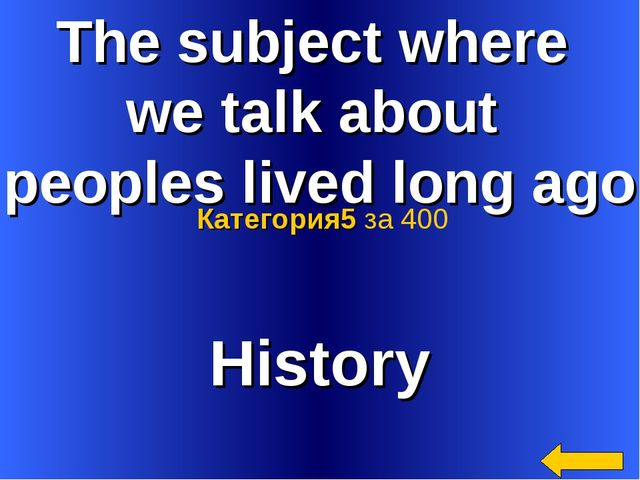 The subject where we talk about peoples lived long ago History Категория5 за...