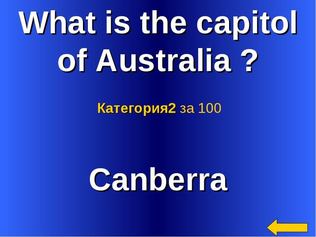 What is the capitol of Australia ? Canberra Категория2 за 100