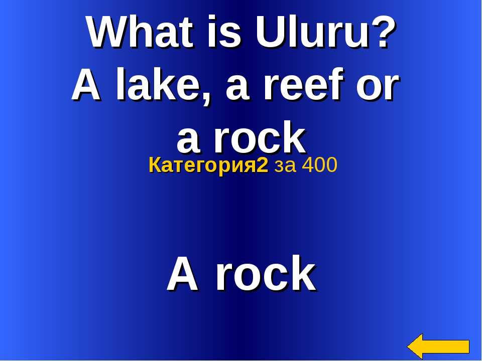 What is Uluru? A lake, a reef or a rock A rock Категория2 за 400