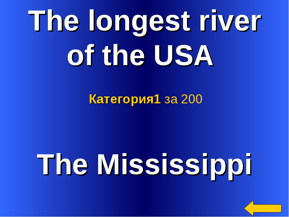 The longest river of the USA The Mississippi Категория1 за 200