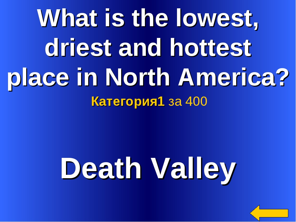What is the lowest, driest and hottest place in North America? Death Valley К...