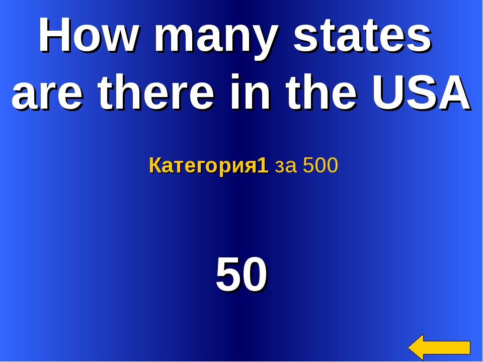 How many states are there in the USA 50 Категория1 за 500