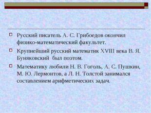 Русский писатель А. С. Грибоедов окончил физико-математический факультет. Кру