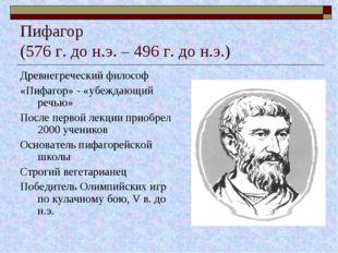 Пифагор (576 г. до н.э. – 496 г. до н.э.) Древнегреческий философ «Пифагор»
