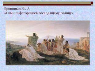 Бронников Ф. А. «Гимн пифагорейцев восходящему солнцу»