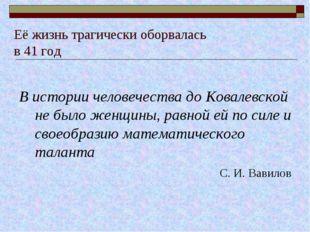 Её жизнь трагически оборвалась в 41 год В истории человечества до Ковалевской