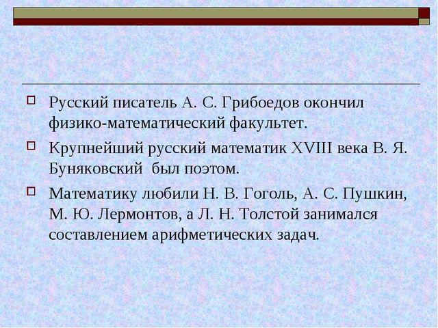 Русский писатель А. С. Грибоедов окончил физико-математический факультет. Кру...