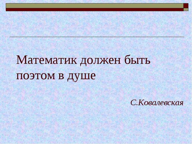 Математик должен быть поэтом в душе С.Ковалевская