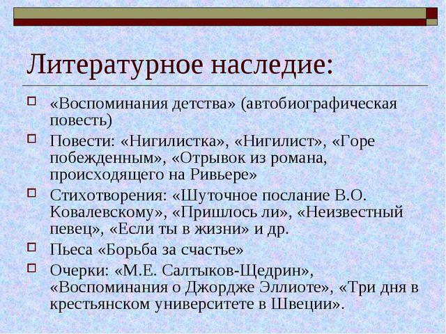 Литературное наследие: «Воспоминания детства» (автобиографическая повесть) П...