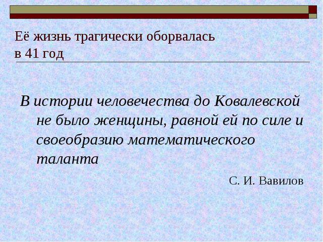 Её жизнь трагически оборвалась в 41 год В истории человечества до Ковалевской...