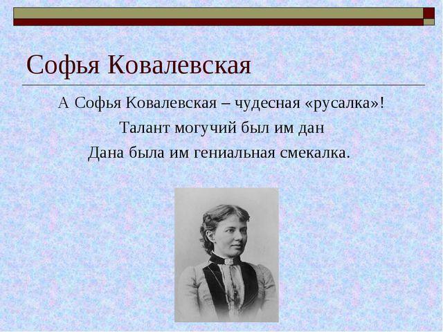 Софья Ковалевская А Софья Ковалевская – чудесная «русалка»! Талант могучий бы...