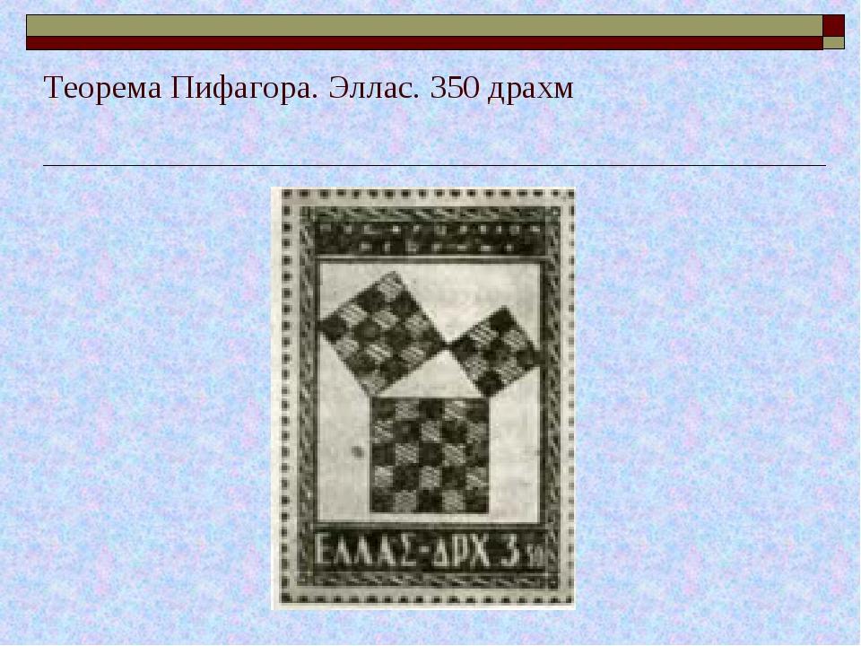 Теорема Пифагора. Эллас. 350 драхм