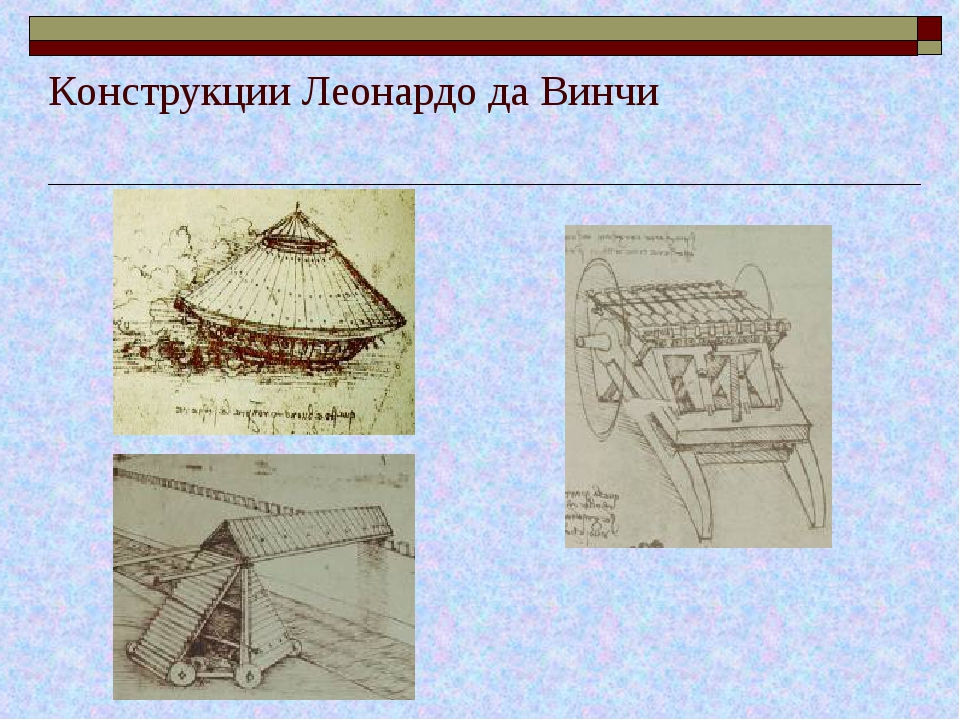 Конструкции Леонардо да Винчи