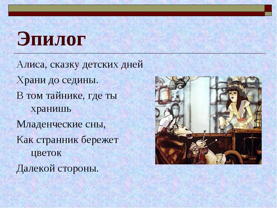 Эпилог Алиса, сказку детских дней Храни до седины. В том тайнике, где ты хран...