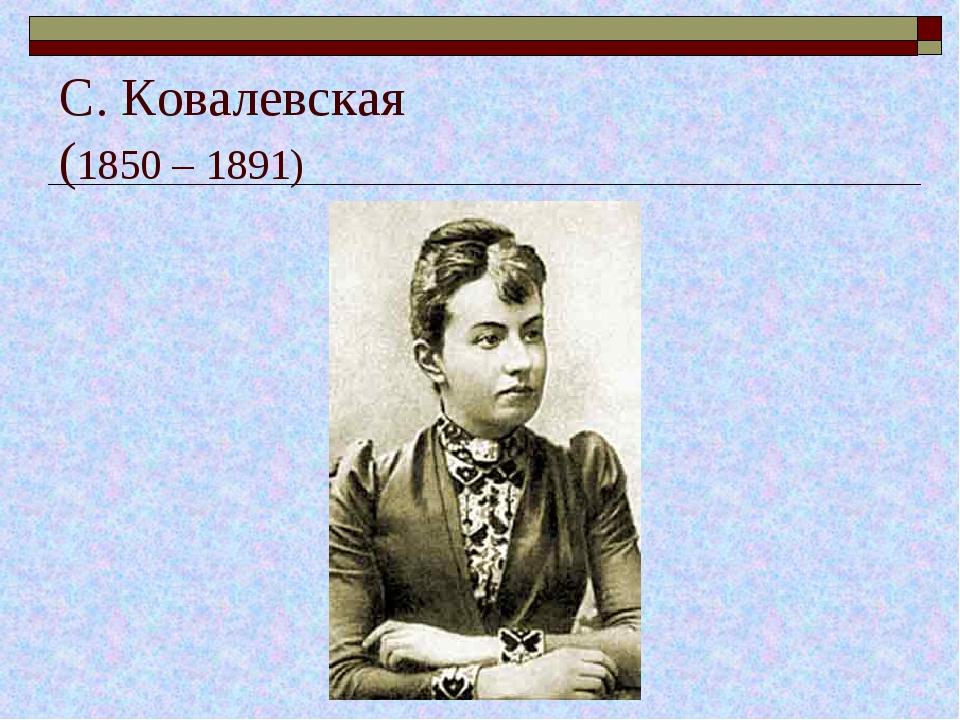 С. Ковалевская (1850 – 1891)