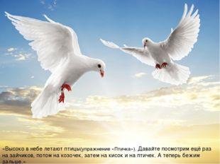 «Высоко в небе летают птицы(упражнение «Птичка»). Давайте посмотрим ещё раз