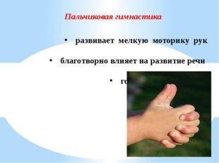 развивает мелкую моторику рук благотворно влияет на развитие речи готовит рук