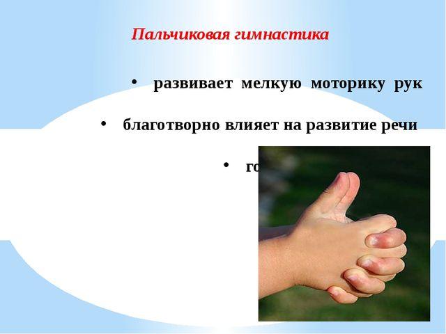 развивает мелкую моторику рук благотворно влияет на развитие речи готовит рук...