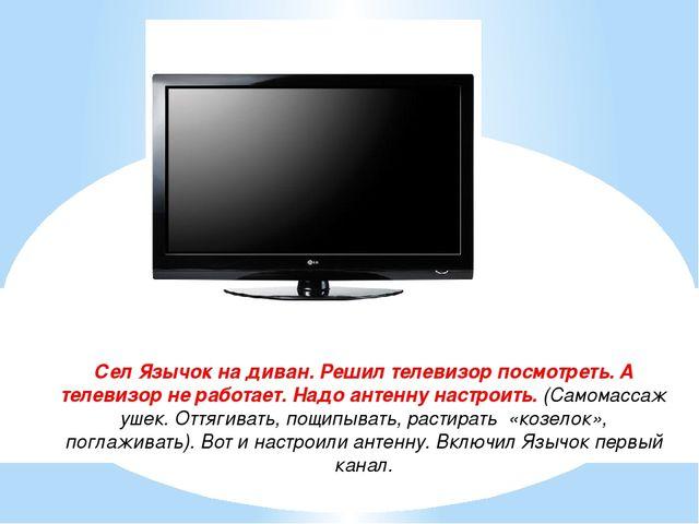 Сел Язычок на диван. Решил телевизор посмотреть. А телевизор не работает. Над...