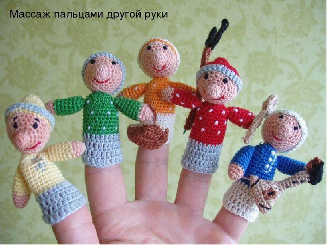 Массаж пальцами другой руки