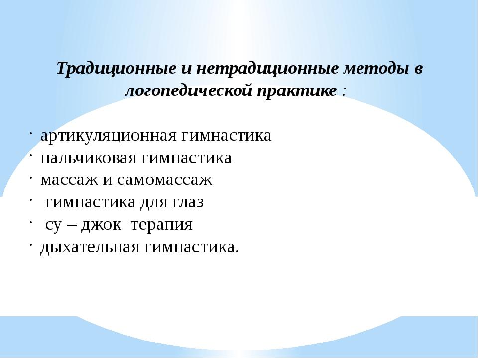 Традиционные и нетрадиционные методы в логопедической практике : артикуляцион...