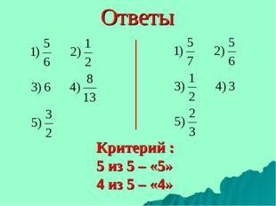 Ответы Критерий : 5 из 5 – «5» 4 из 5 – «4»