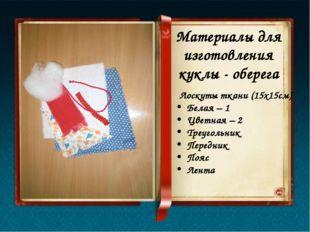 Материалы для изготовления куклы - оберега Лоскуты ткани (15х15см) Белая – 1