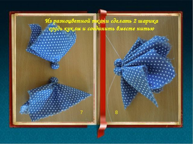 Из разноцветной ткани сделать 2 шарика грудь куклы и соединить вместе нитью 7 8
