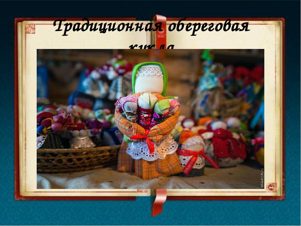 Традиционная обереговая кукла