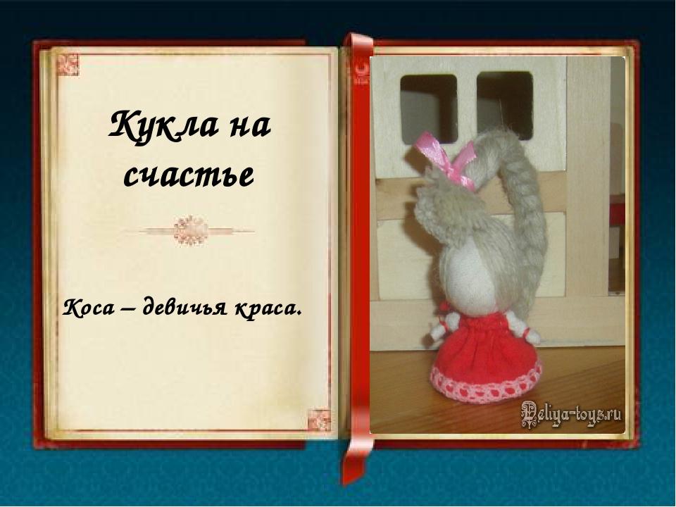 Кукла на счастье Коса – девичья краса.