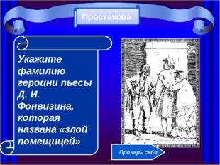 Укажите фамилию героини пьесы Д. И. Фонвизина, которая названа «злой помещиц
