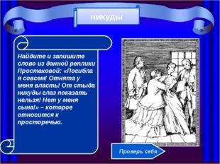Найдите и запишите слово из данной реплики Простаковой: «Погибла я совсем! О
