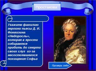 Укажите фамилию героини пьесы Д. И. Фонвизина «Недоросль», которая в ярости