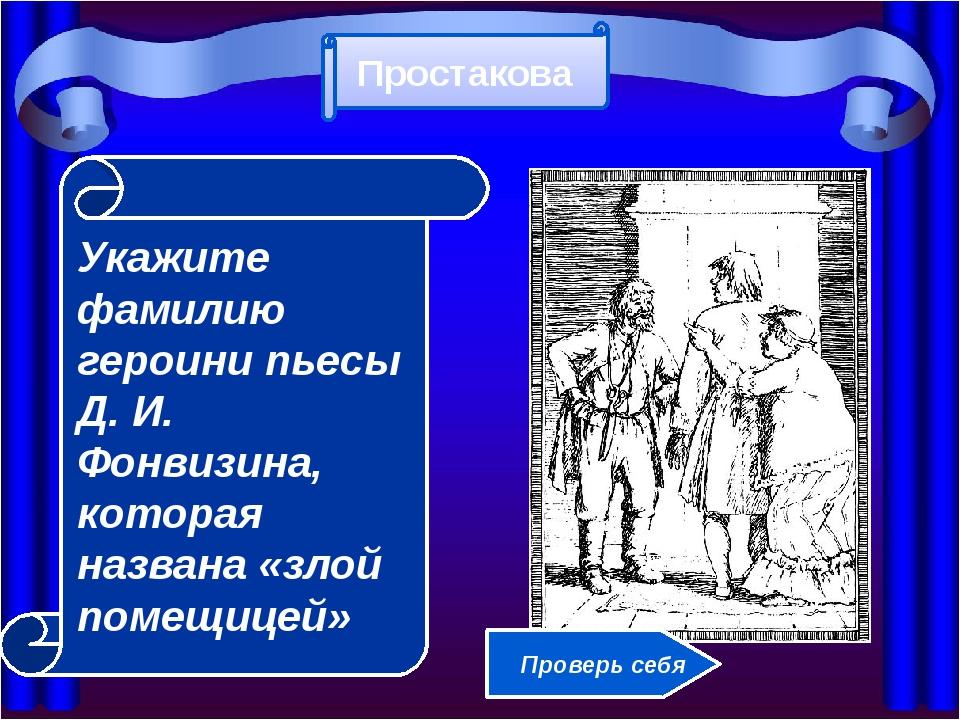 Укажите фамилию героини пьесы Д. И. Фонвизина, которая названа «злой помещиц...