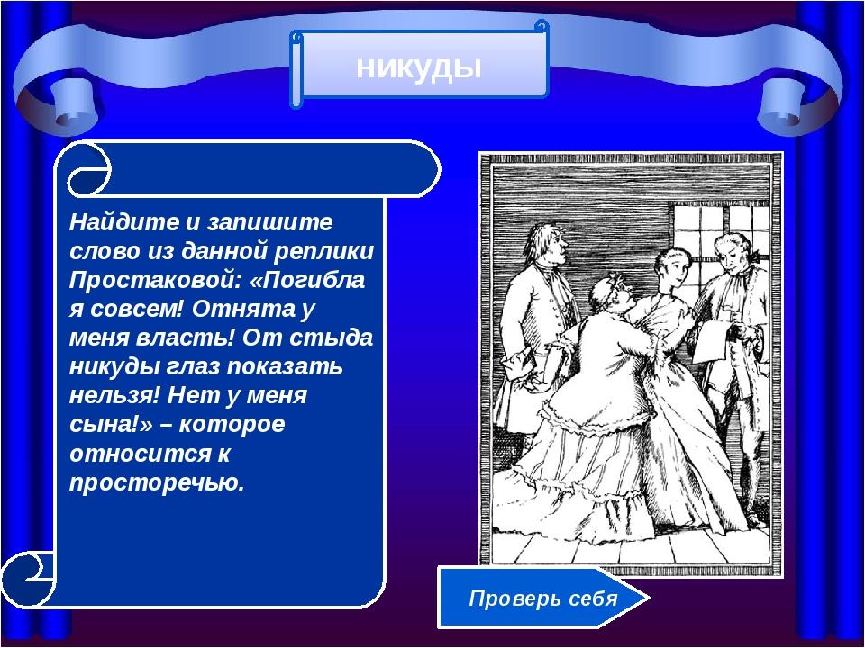 Найдите и запишите слово из данной реплики Простаковой: «Погибла я совсем! О...