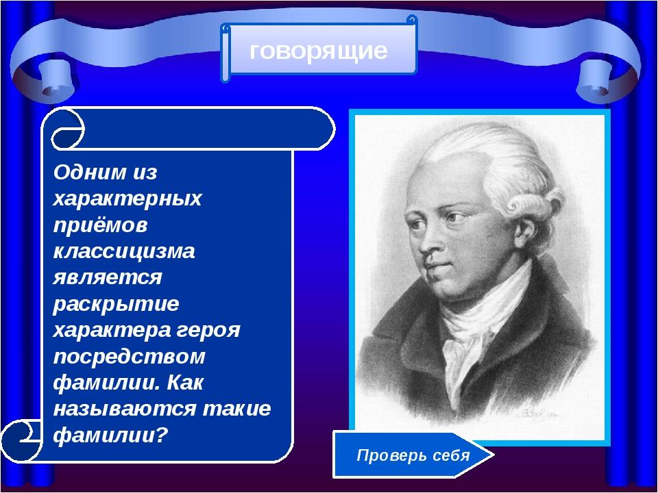 Одним из характерных приёмов классицизма является раскрытие характера героя...