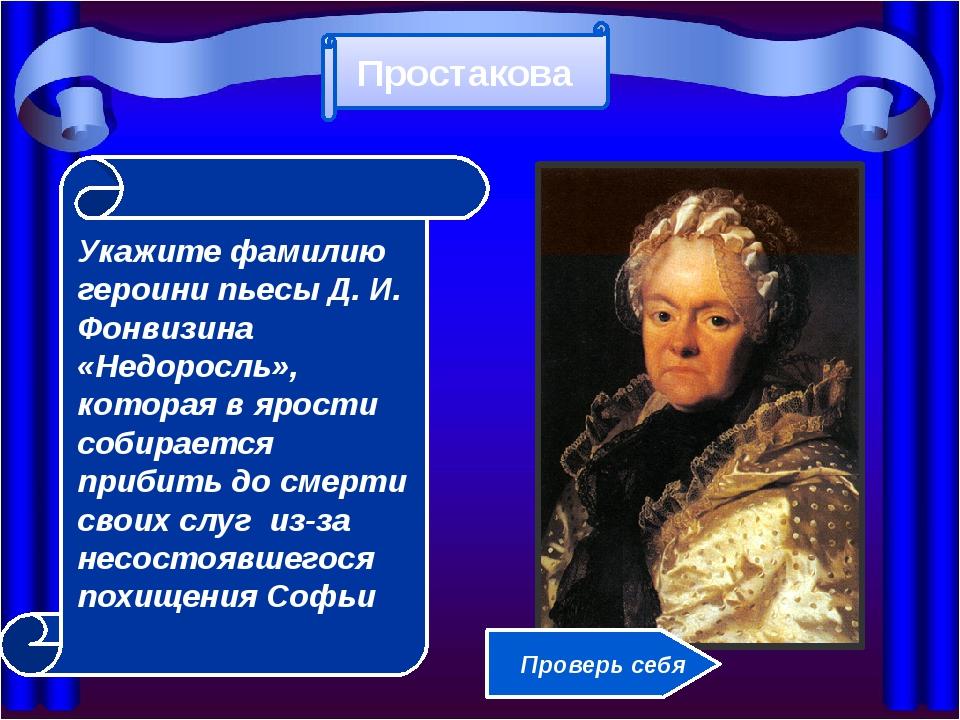 Укажите фамилию героини пьесы Д. И. Фонвизина «Недоросль», которая в ярости...