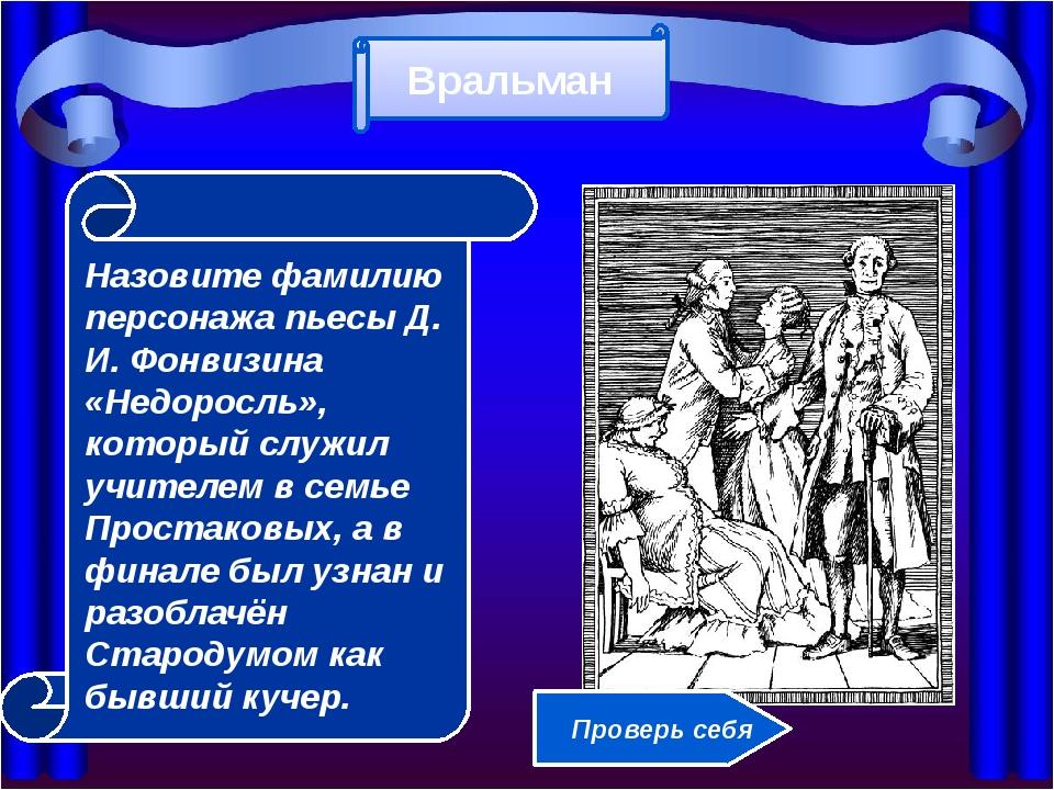 Назовите фамилию персонажа пьесы Д. И. Фонвизина «Недоросль», который служил...