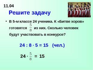 Решите задачу В 5-м классе 24 ученика. К «Битве хоров» готовятся из них. Скол