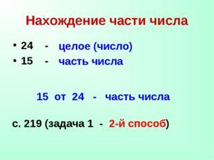 Нахождение части числа 24 - 15 - целое (число) часть числа 15 от 24 - часть ч
