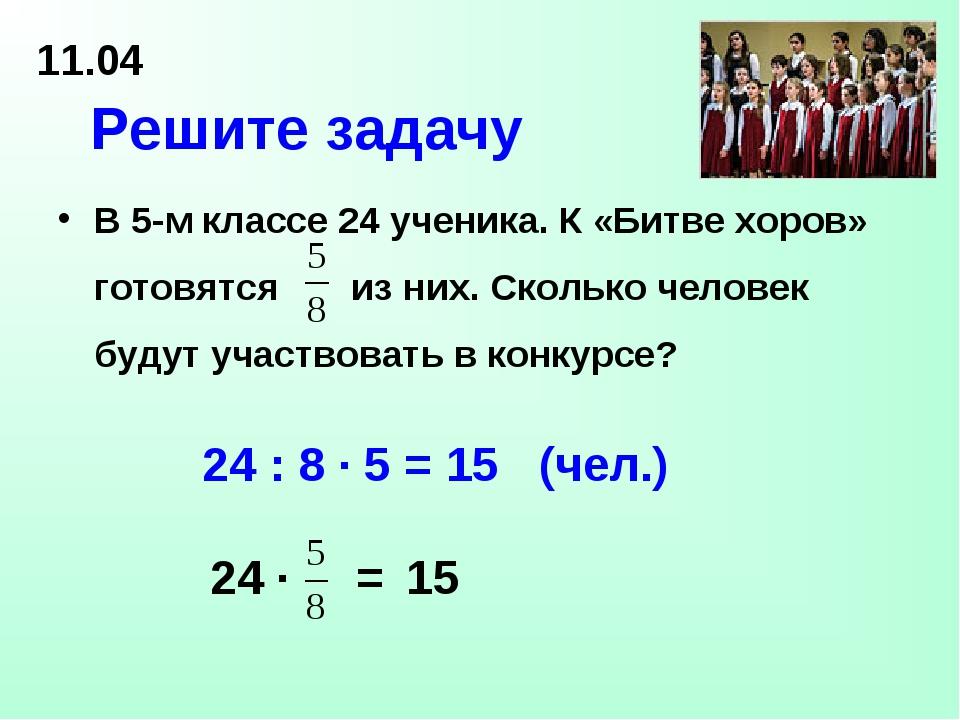 Решите задачу В 5-м классе 24 ученика. К «Битве хоров» готовятся из них. Скол...