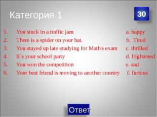Категория 1 You stuck in a traffic jam a. happy There is a spider on your hat