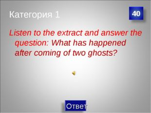 Категория 1 Listen to the extract and answer the question: What has happened