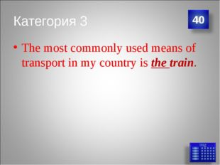 Категория 3 The most commonly used means of transport in my country is the tr