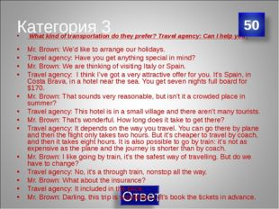 Категория 3 What kind of transportation do they prefer? Travel agency: Can I