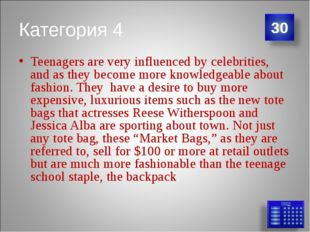 Категория 4 Teenagers are very influenced by celebrities, and as they become