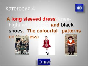 Категория 4 A long sleeved dress, knee-hight white socks and black shoes. The