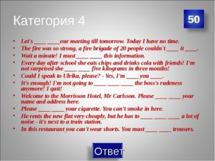 Категория 4 Let's ____ ____our meeting till tomorrow. Today I have no time. T