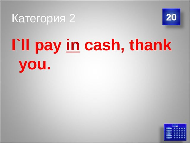 Категория 2 I`ll pay in cash, thank you.