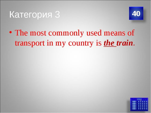 Категория 3 The most commonly used means of transport in my country is the tr...